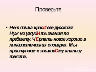 Нет языка красИвее русского! Нужно углубИть знания по предмету. ЧЕрпать новое хо