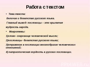 Тема текста: Величие и богатство русского языка. Главный вывод: пословицы – это