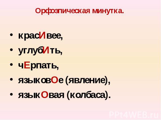 Орфоэпическая минутка. красИвее, углубИть, чЕрпать, языковОе (явление), языкОвая (колбаса).