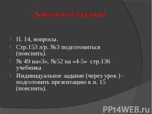 П. 14, вопросы.Стр.153 л/р. №3 подготовиться (пояснить).№ 49 на«3», №52 на «4-5»