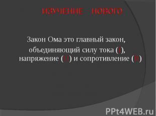 Закон Ома это главный закон, объединяющий силу тока (I), напряжение (U) и сопрот