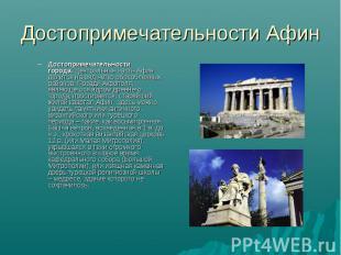 Достопримечательности Афин Достопримечательности города.Центральная часть Афин