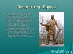 Основатель Ликург Создателем Спартанского государства древние греки считали зако