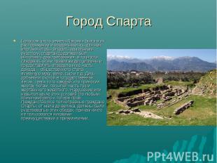 Город Спарта Большая часть земель Лаконии была в их распоряжении и возделывалась
