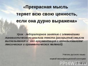 «Прекрасная мысль теряет всю свою ценность, если она дурно выражена» Урок - лабо