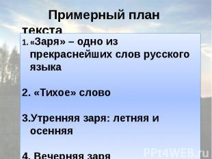 Примерный план текста «Заря» – одно из прекраснейших слов русского языка2. «Тихо