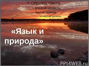 «Язык и природа»