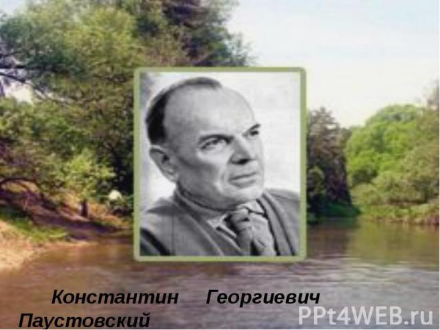Константин Георгиевич Паустовский «Золотая роза»