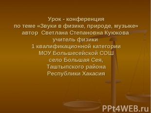 Урок - конференцияпо теме «Звуки в физике, природе, музыке»автор Светлана Степан