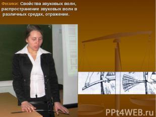 Физики: Свойства звуковых волн, распространение звуковых волн в различных средах