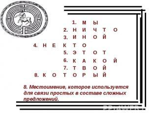 8. Местоимение, которое используется для связи простых в составе сложных предлож