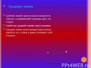 Средняя линияСредней линией треугольника называется отрезок, соединяющий середин