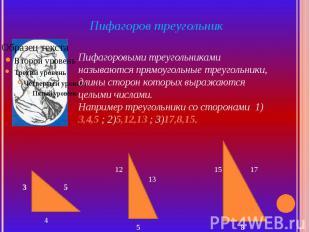 Пифагоров треугольник Пифагоровыми треугольниками называются прямоугольные треуг