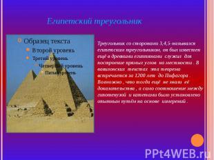 Египетский треугольник Треугольник со сторонами 3,4,5-назывался египетским треуг