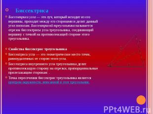 БиссектрисаБиссектриса угла — это луч, который исходит из его вершины, проходит