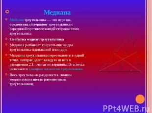 МедианаМедиана треугольника — это отрезок, соединяющий вершину треугольника с се