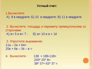 Устный счет: Вычислите: А) 8 в квадрате; Б) 10 в квадрате; В) 11 в квадрате 2. В