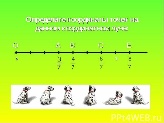 Определите координаты точек на данном координатном луче: