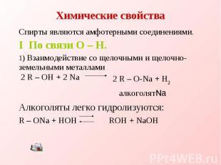 Химические свойства Спирты являются амфотерными соединениями.I По связи O – H.1)