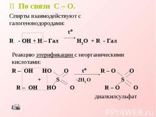 II По связи C – O.Спирты взаимодействуют с галогеноводородами: tR - OH + H – Гал