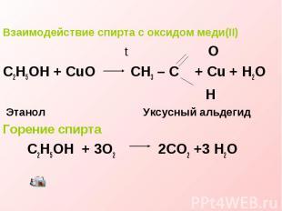 Взаимодействие спирта с оксидом меди(II) t OC2H5OH + CuO CH3 – C + Cu + H2O H Эт
