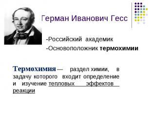 Герман Иванович Гесс -Российский академик-Основоположник термохимии Термохимия—