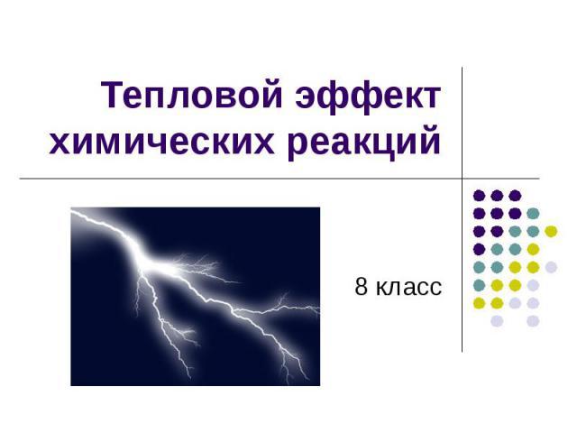 Тепловой эффект химических реакций 8 класс