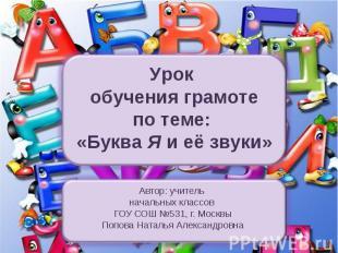 Урок обучения грамотепо теме: «Буква Я и её звуки» Автор: учитель начальных клас