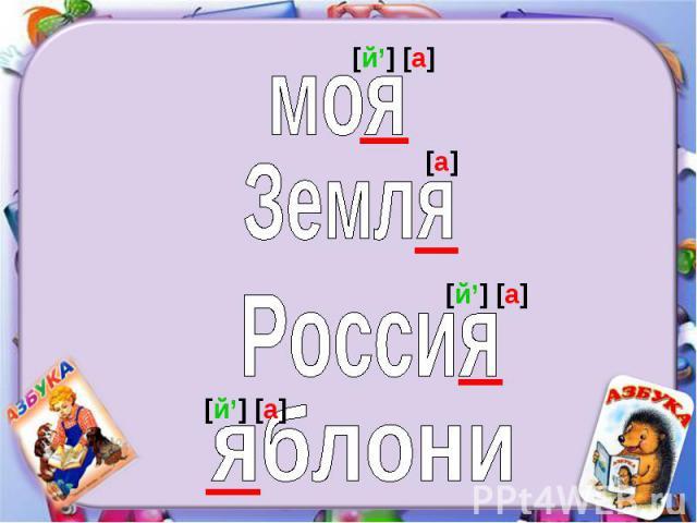 моя Земля Россия яблони