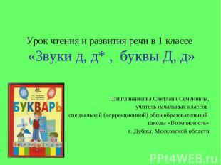 Урок чтения и развития речи в 1 классе «Звуки д, д* , буквы Д, д» Шишлянникова С