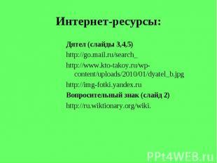 Интернет-ресурсы: Дятел (слайды 3,4,5)http://go.mail.ru/search_http://www.kto-ta
