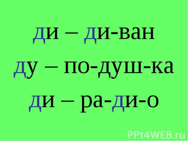 ди – ди-ванду – по-душ-кади – ра-ди-о