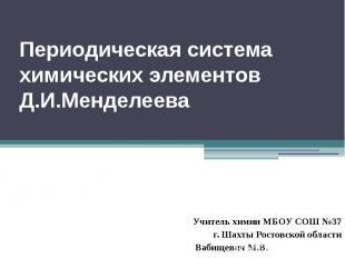 Периодическая система химических элементов Д.И.Менделеева Учитель химии МБОУ СОШ