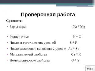 Проверочная работа Сравните:Заряд ядра: Na * Mg Радиус атома N * OЧисло энергети