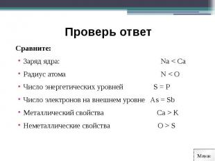 Проверь ответ Сравните:Заряд ядра: Na < Ca Радиус атома N < OЧисло энергетически