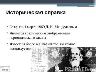 Историческая справка Открыта 1 марта 1969 Д. И. МенделеевымЯвляется графическим