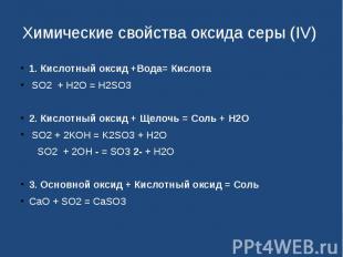 Химические свойства оксида серы (IV) 1. Кислотный оксид +Вода= Кислота