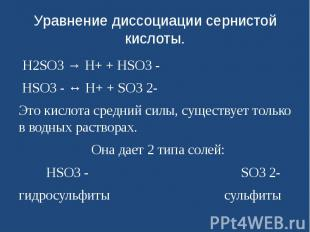 Уравнение диссоциации сернистой кислоты. H2SО3 → H+ + HSО3 - HSО3 - ↔ H+ + SО3 2
