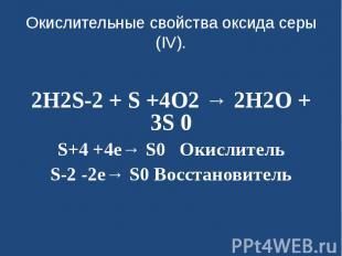 Окислительные свойства оксида серы (IV). 2H2S-2 + S +4O2 → 2H2O + 3S 0S+4 +4е→ S