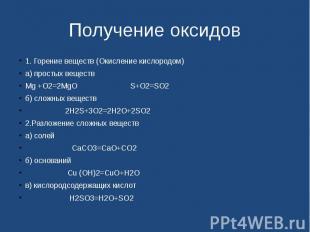 1. Горение веществ (Окисление кислородом)а) простых веществMg +O2=2MgO S+O2=SO2б