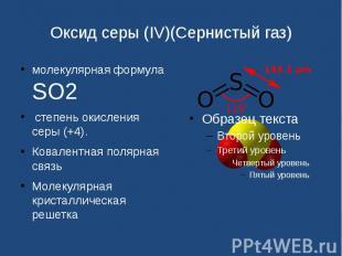 Оксид серы (IV)(Сернистый газ) молекулярная формула SО2 степень окисления серы (