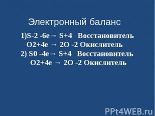 1)S-2 -6е→ S+4 Восстановитель O2+4е → 2O -2 Окислитель2) S0 -4е→ S+4 Восстановит