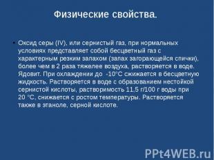 Физические свойства. Оксид серы (IV), или сернистый газ, при нормальных условиях