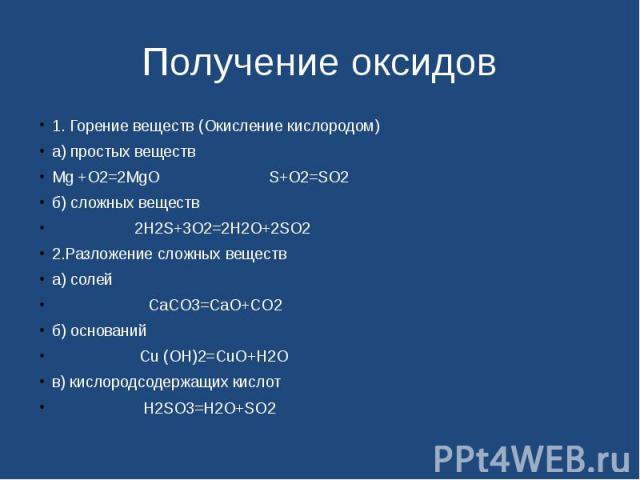 1. Горение веществ (Окисление кислородом)а) простых веществMg +O2=2MgO S+O2=SO2б) сложных веществ 2H2S+3O2=2H2O+2SO22.Разложение сложных вещества) солей СaCO3=CaO+CO2 б) оснований Cu (OH)2=CuO+H2Oв) кислородсодержащих кислот H2SO3=H2O+SO2