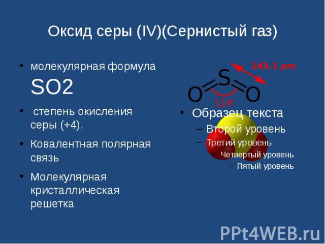 Оксид серы (IV)(Сернистый газ) молекулярная формула SО2 степень окисления серы (+4). Ковалентная полярная связьМолекулярная кристаллическая решетка