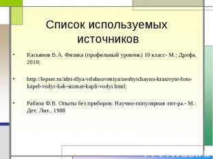 Список используемых источников Касьянов В.А. Физика (профильный уровень) 10 клас