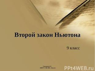 Второй закон Ньютона9 класс Суворкина А.В. «МБОУ СОШ №8» г.Калуги