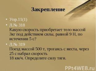 Закрепление Упр.11(1)Л.№ 318 Какую скорость приобретает тело массой 3кг под дейс