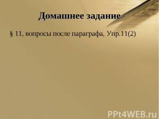 Домашнее задание§ 11, вопросы после параграфа, Упр.11(2)