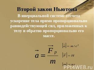 Второй закон Ньютона В инерциальной системе отсчета ускорение тела прямо пропорц